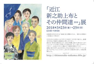 2018_sinnosuke_dm_omote_ol.jpg