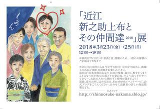 2018_sinnosuke_dm_omote_ol_blog.jpg